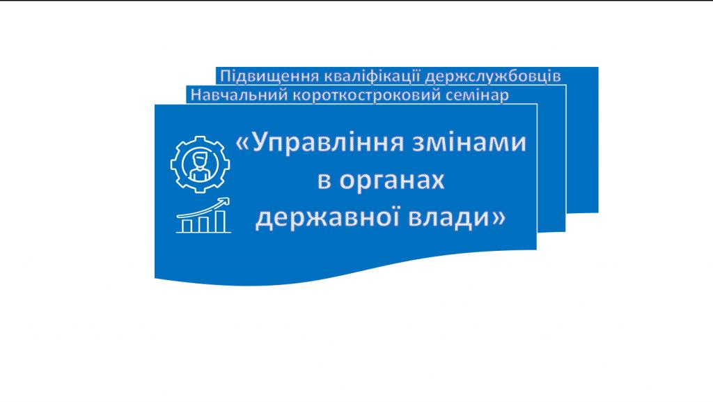 """""""Управління змінами в органах державної влади"""""""